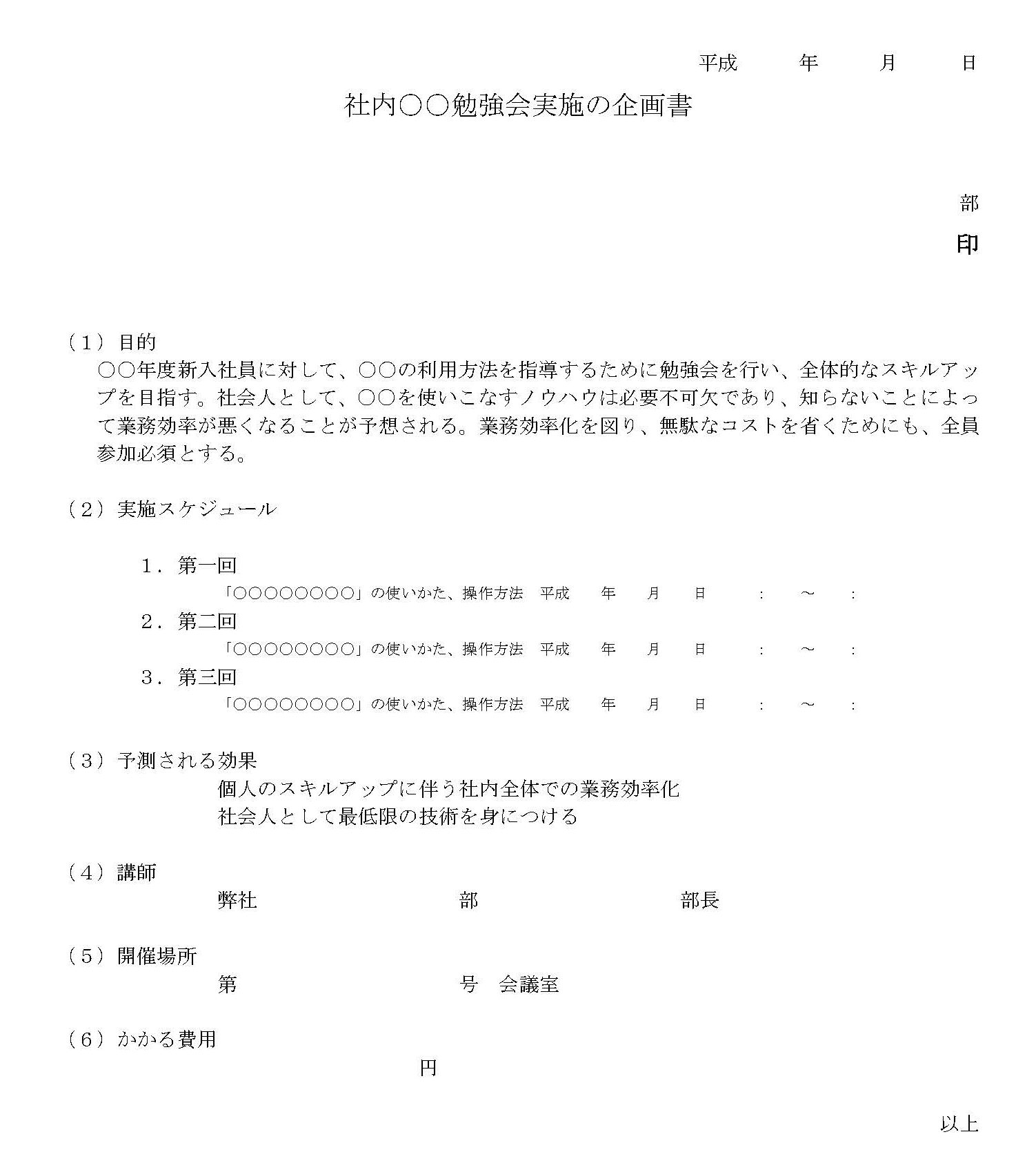 社内勉強会実施の企画書