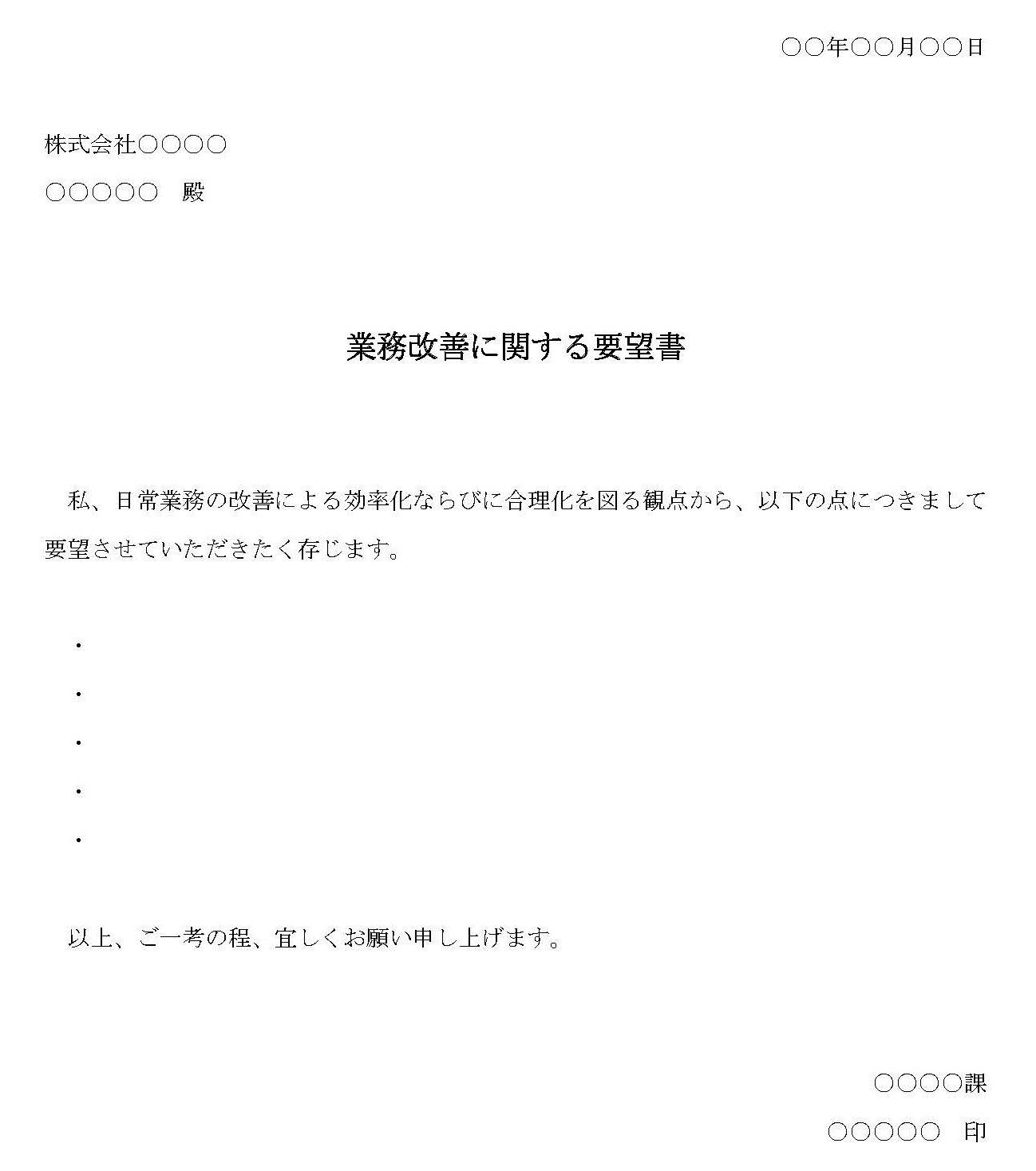 要望書(業務改善に関して)