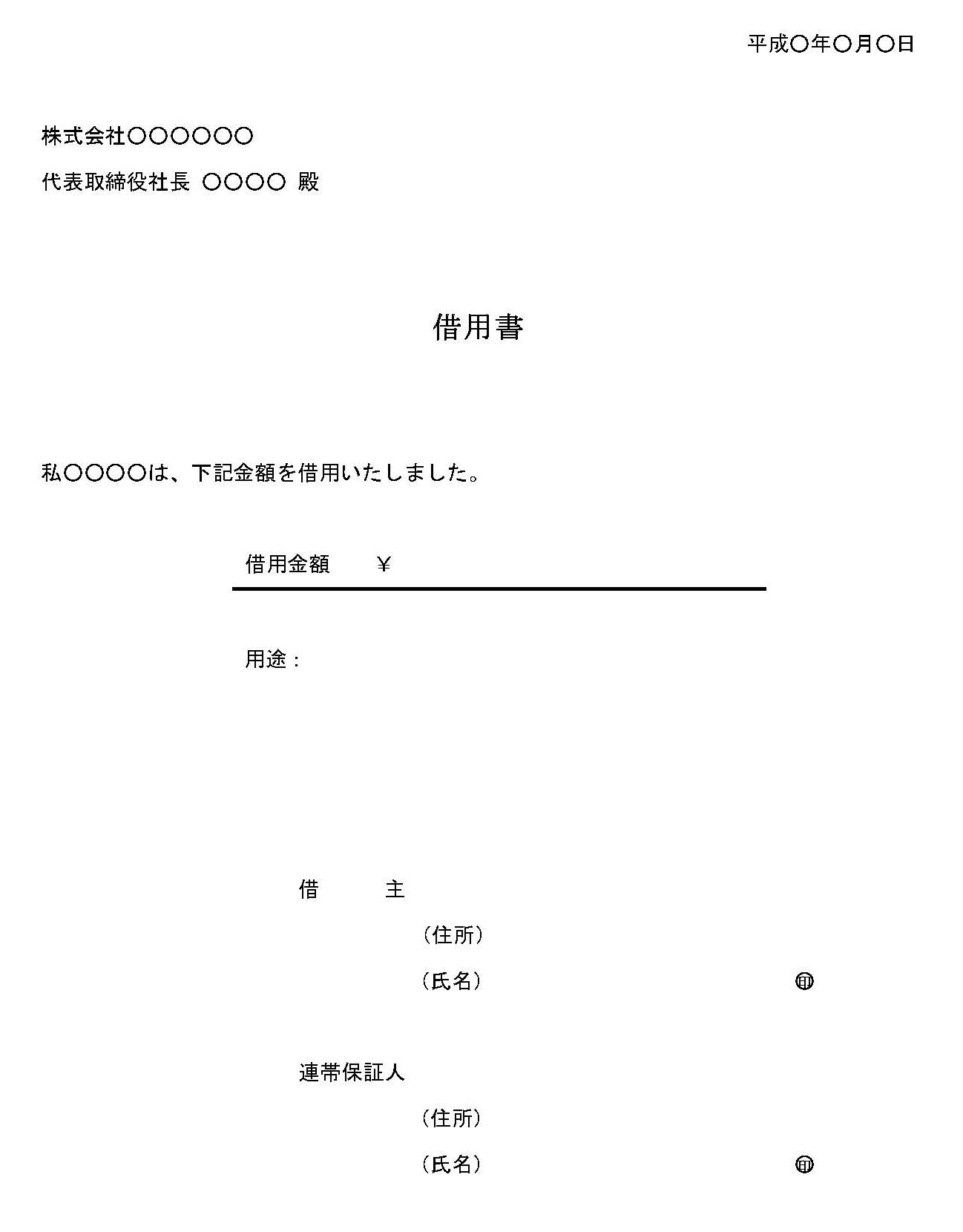 借用書(金銭)