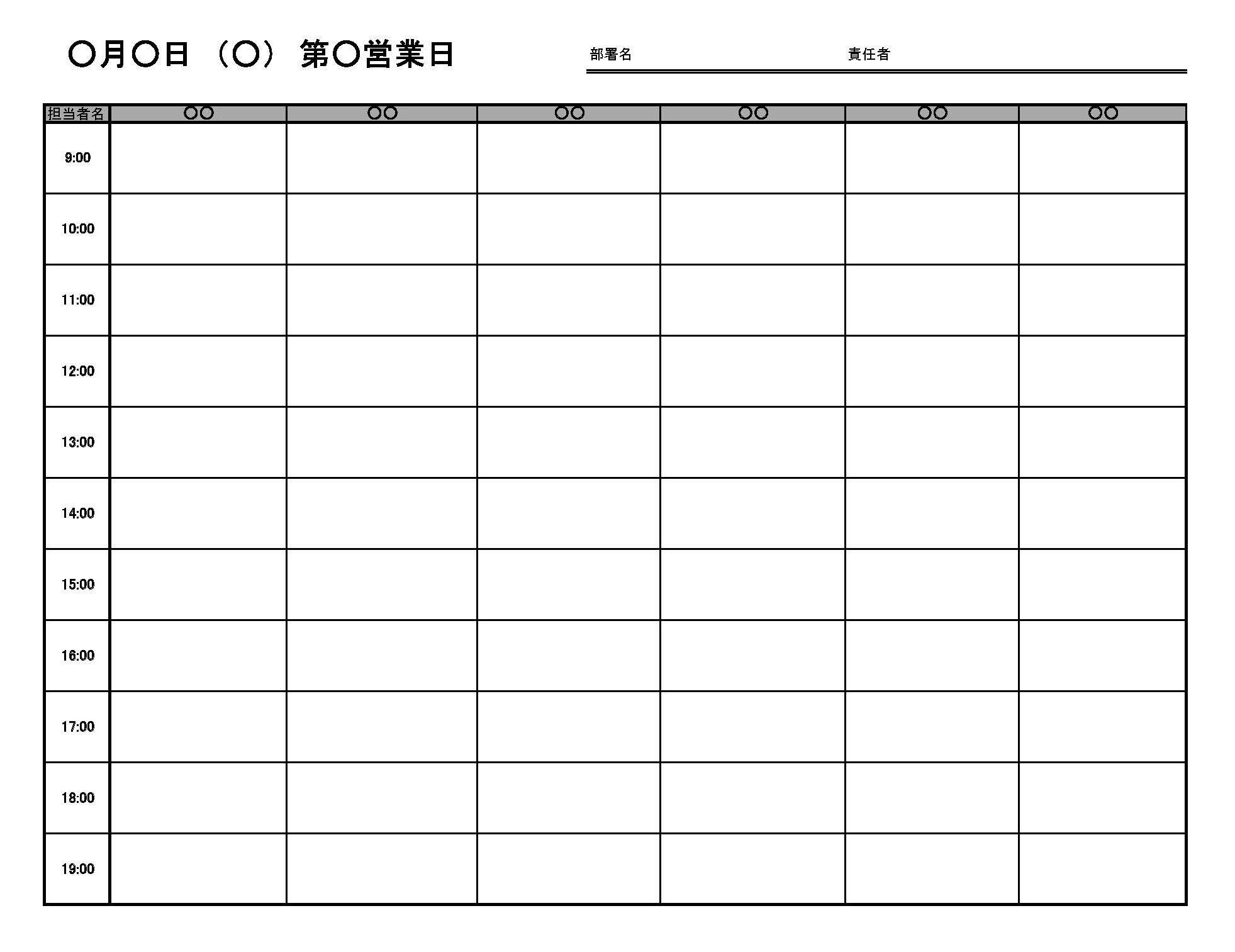 デイリー管理表01