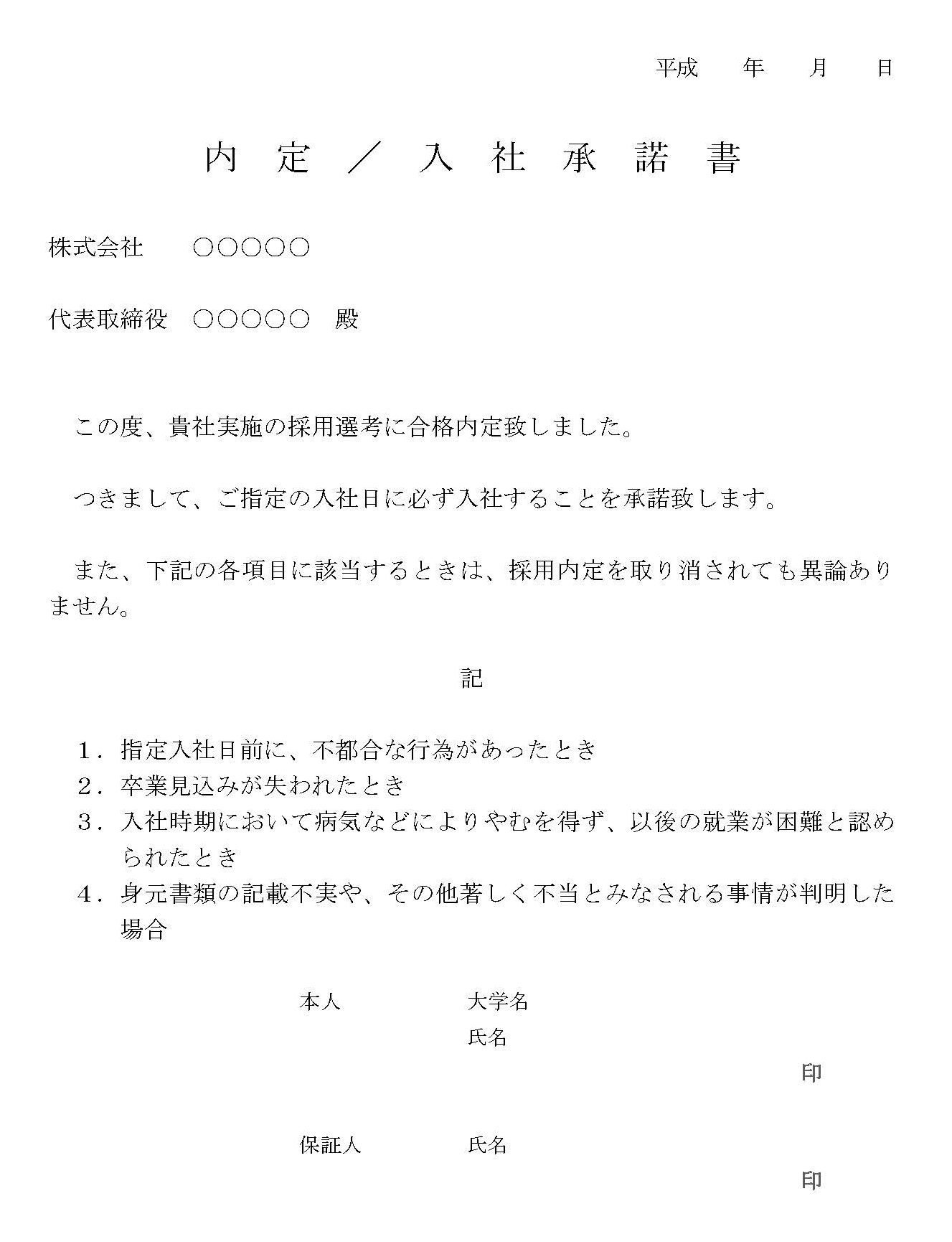 内定/入社承諾書