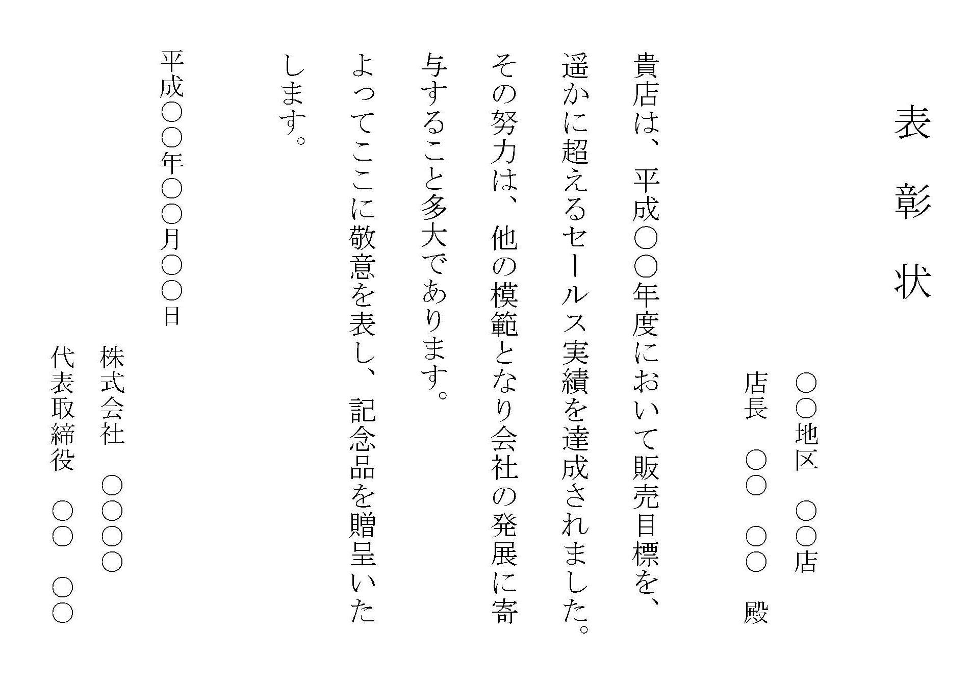 表彰状01