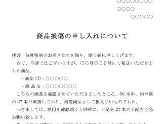 申入書(商品損傷)