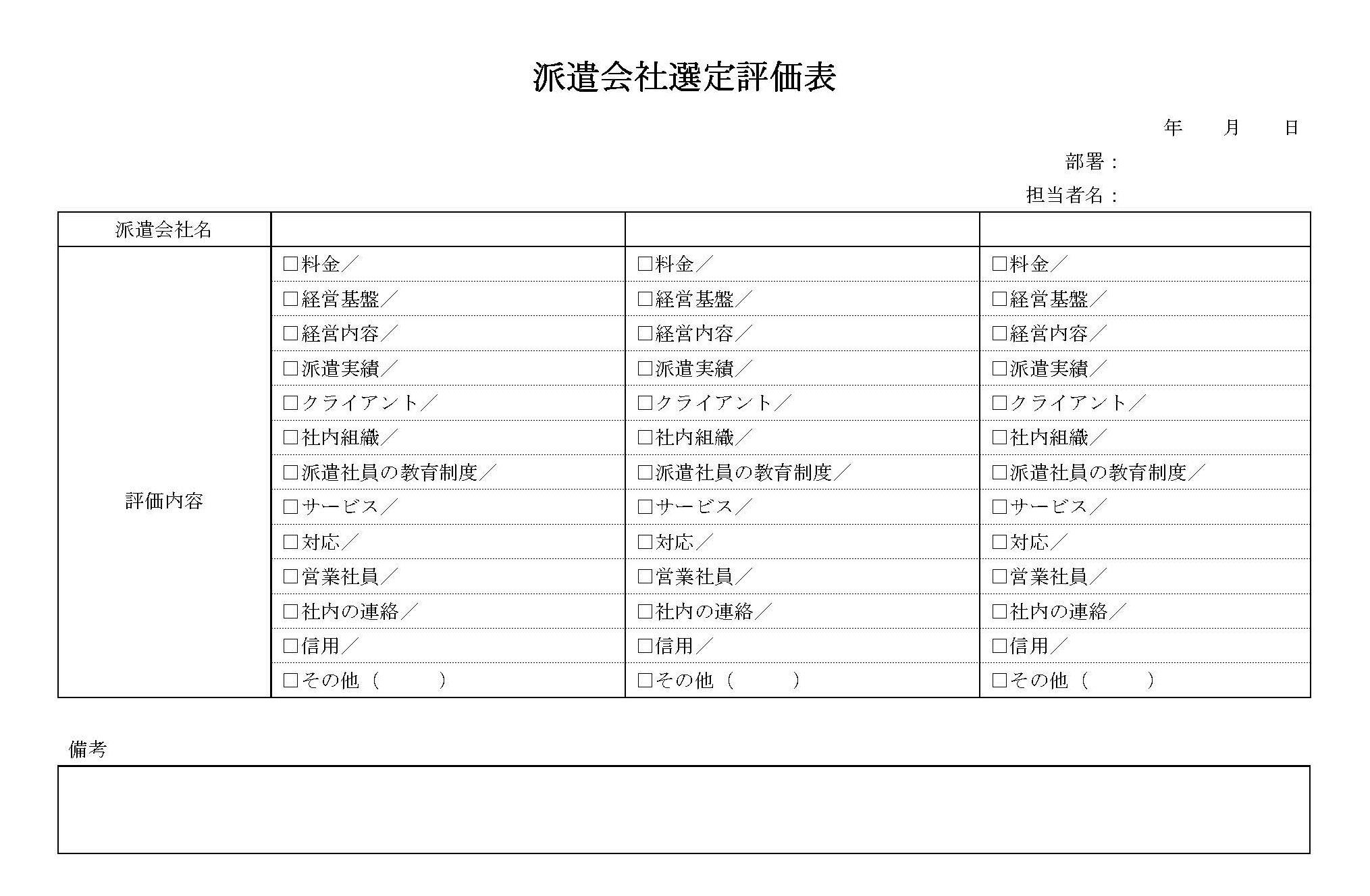 派遣会社選定評価表