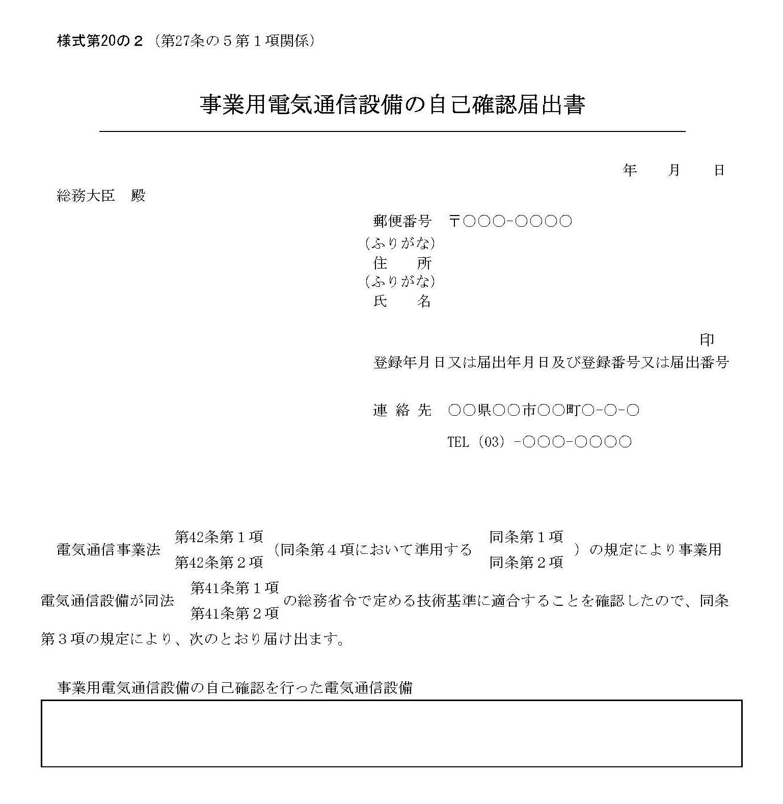 事業用電気通信設備の自己確認届出書の変更届出書