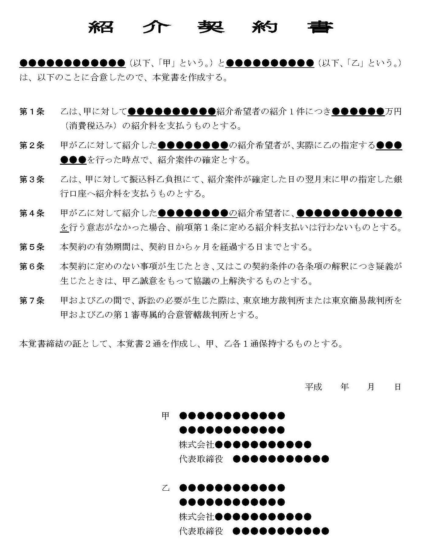紹介契約書