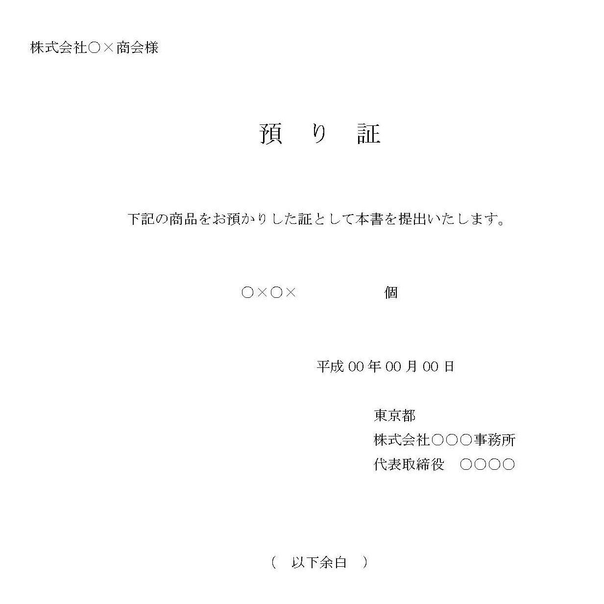 預り証01