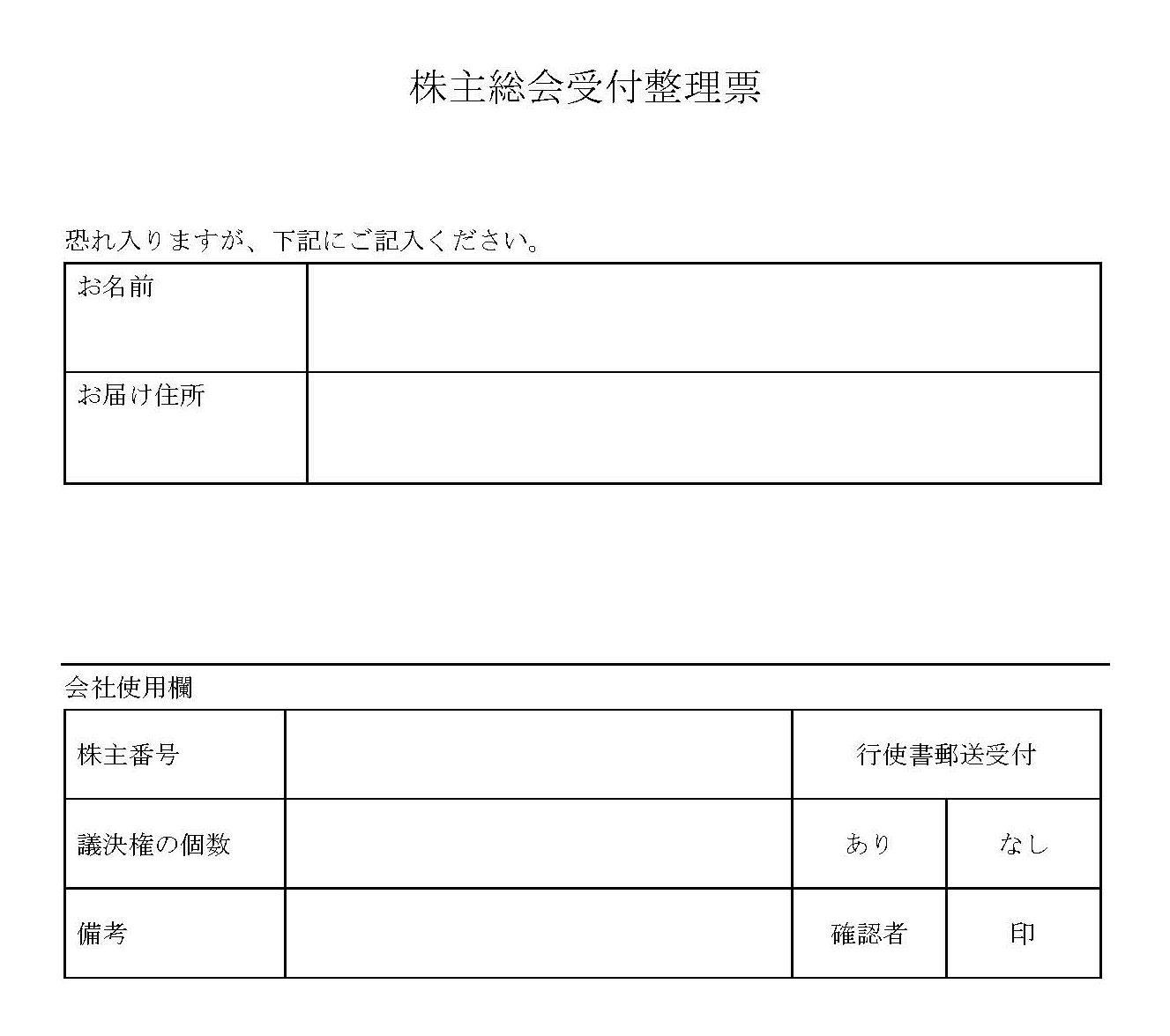 株主総会受付整理表