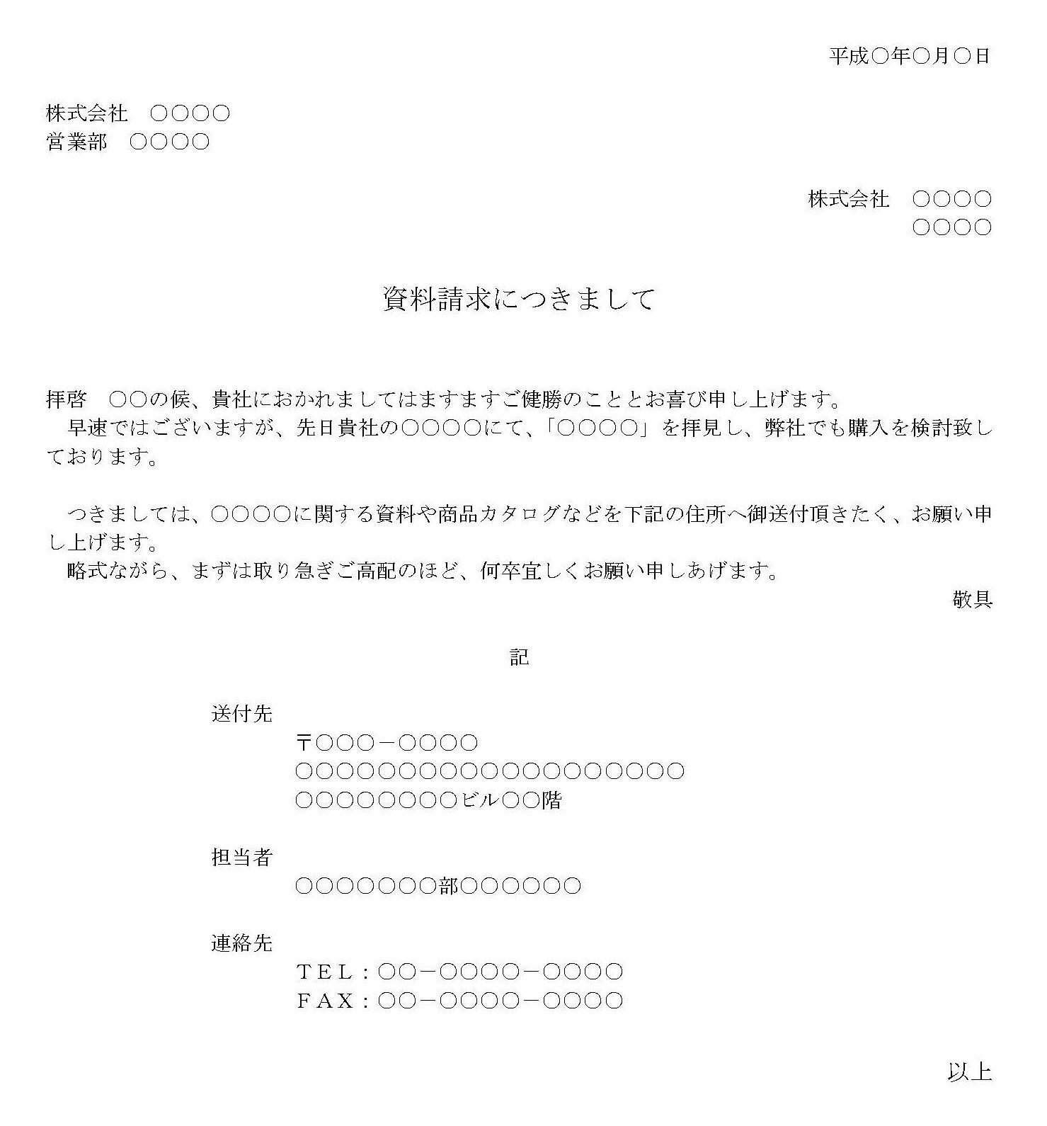 依頼状(資料請求)02