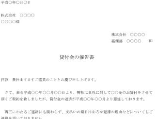 貸付金の催告書01