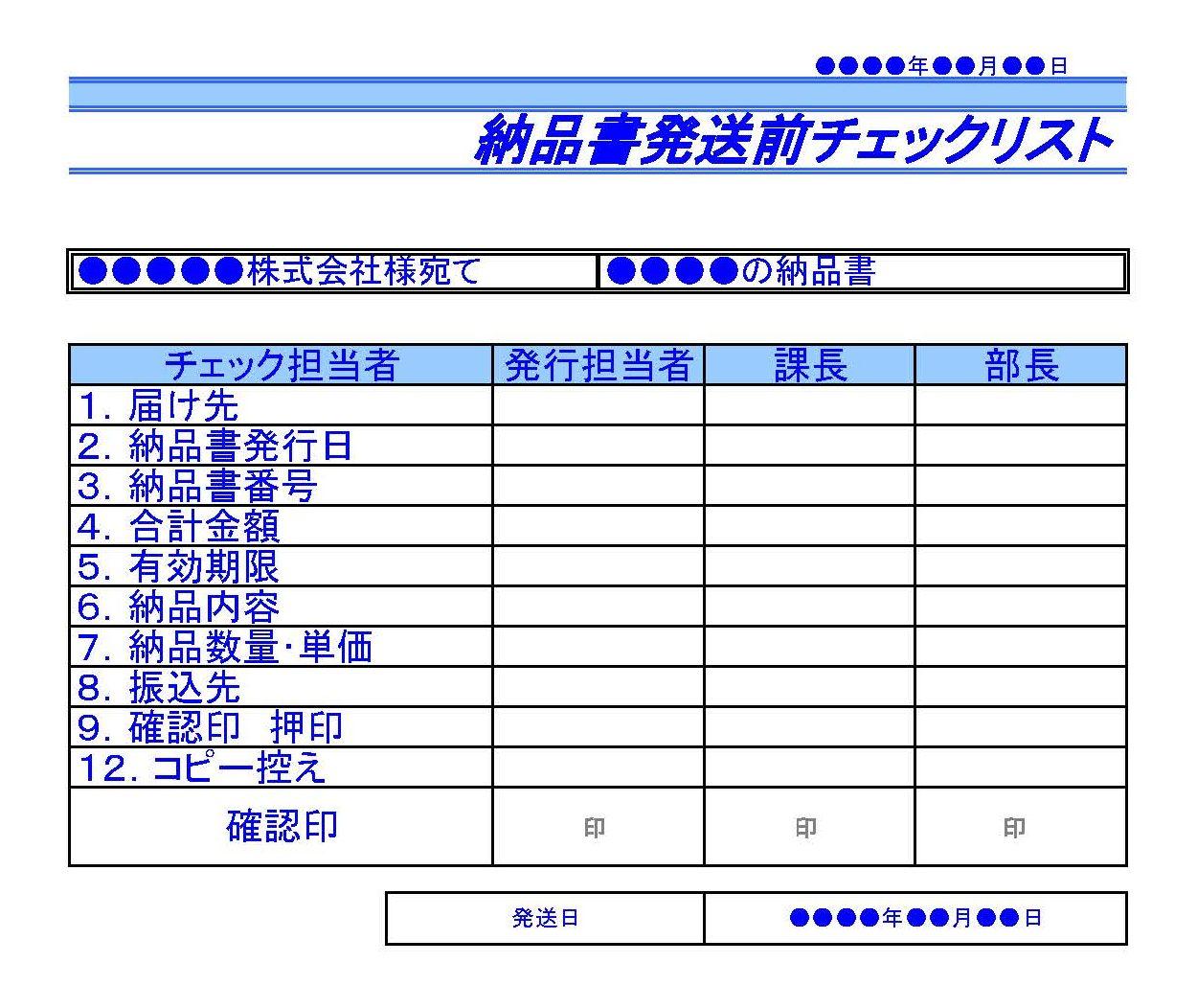 納品書発送前チェックリスト02