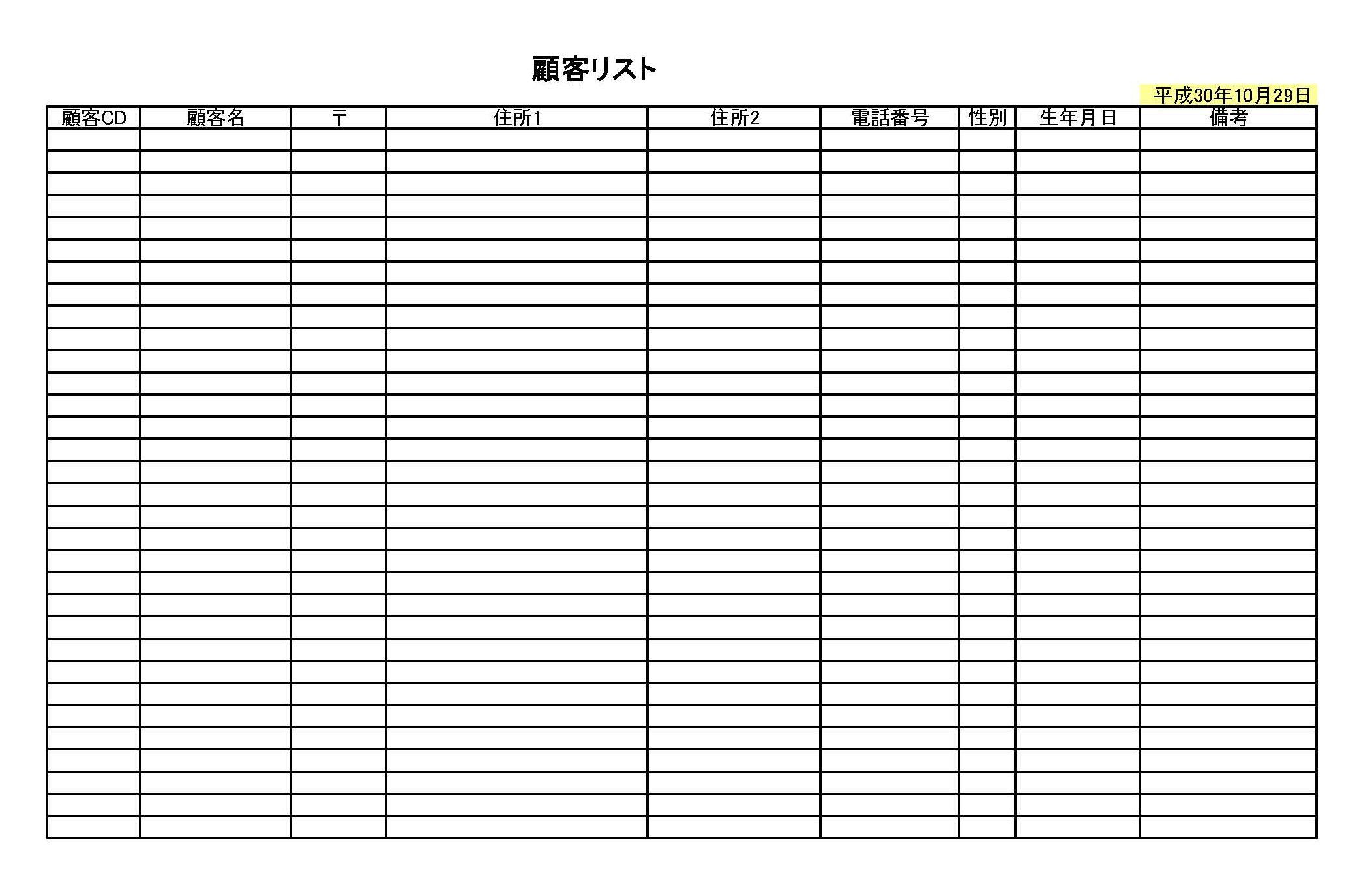 顧客リスト02