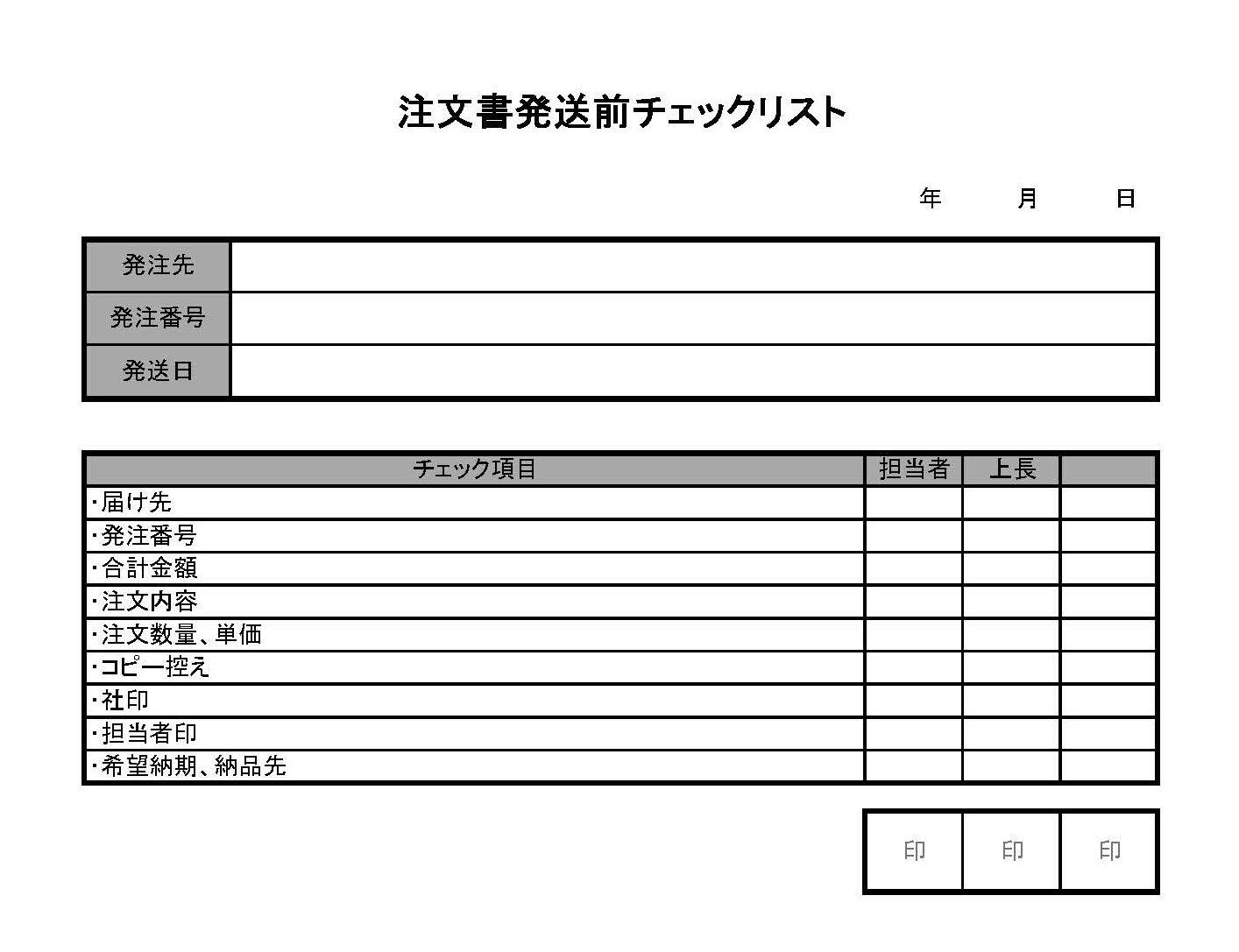 注文書発送前チェックリスト02