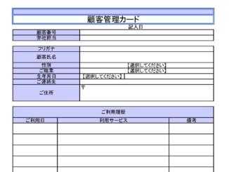 顧客管理カード02