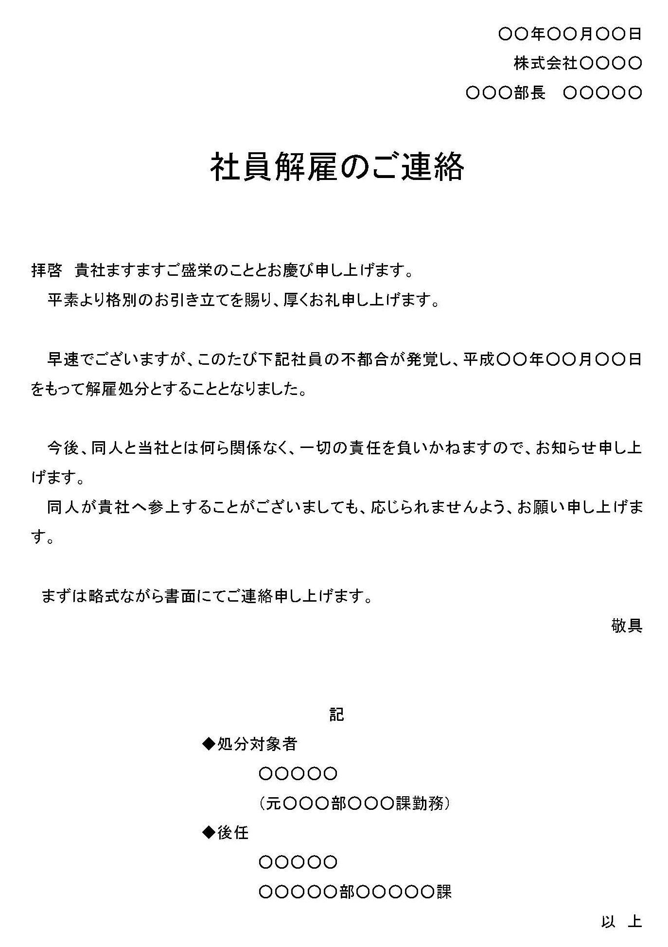 通知(社員解雇)04