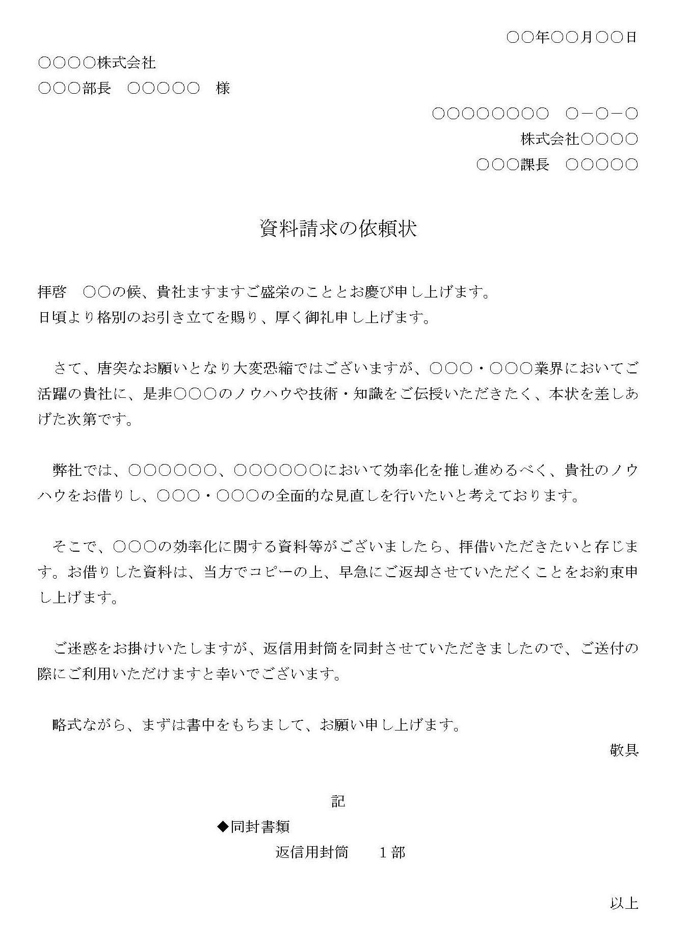 依頼状(資料請求)04