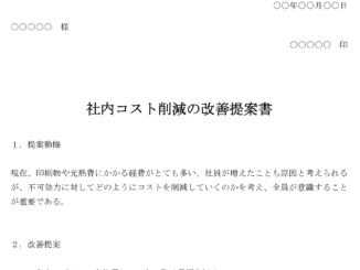 改善提案書(社内コスト削減)