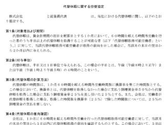 特別条項を付記した時間外労働・休日労働に関する協定届(特別条項付き36協定)