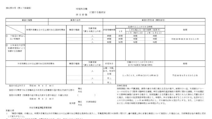 時間外労働及び休日労働に関する協定書