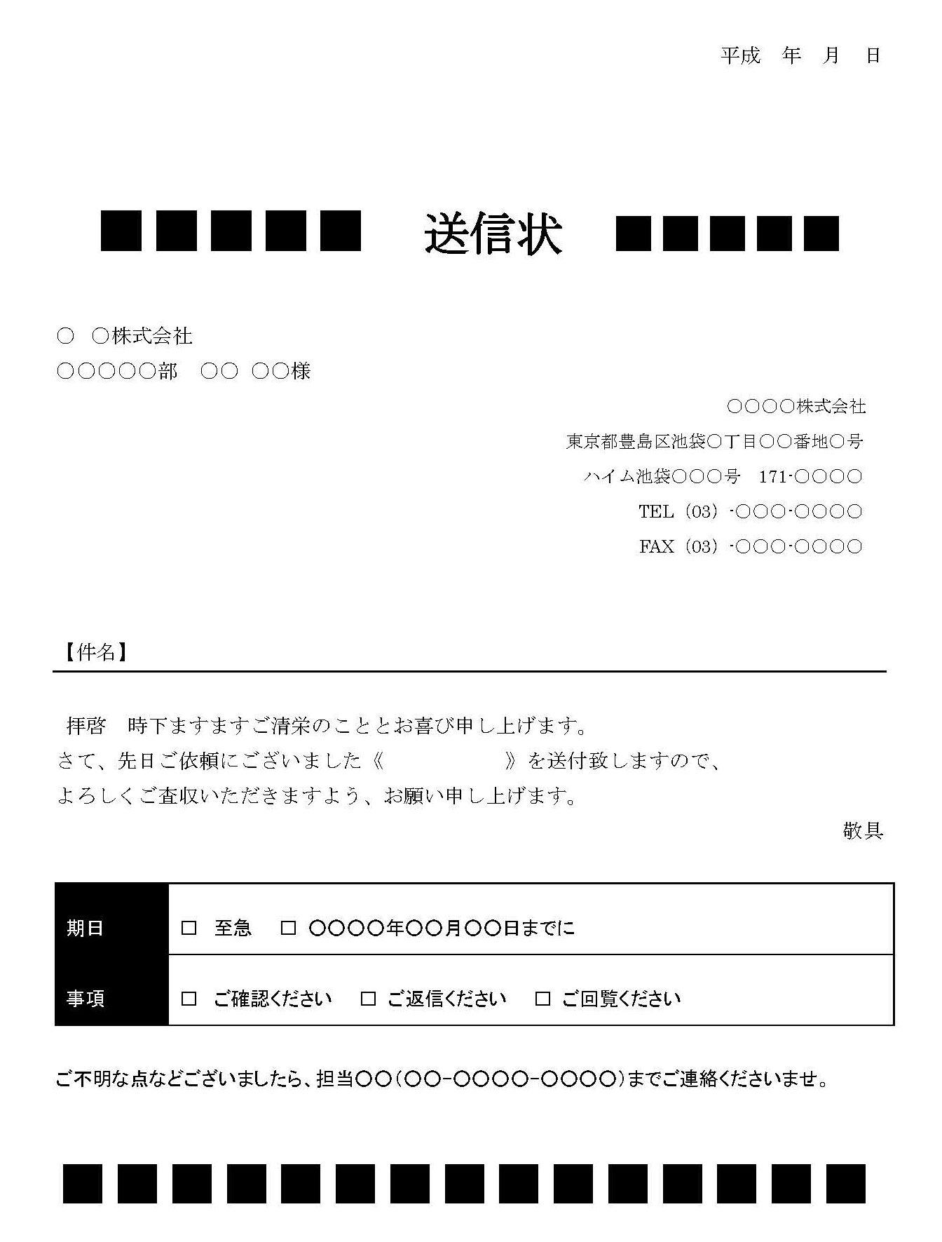 FAX送信状09