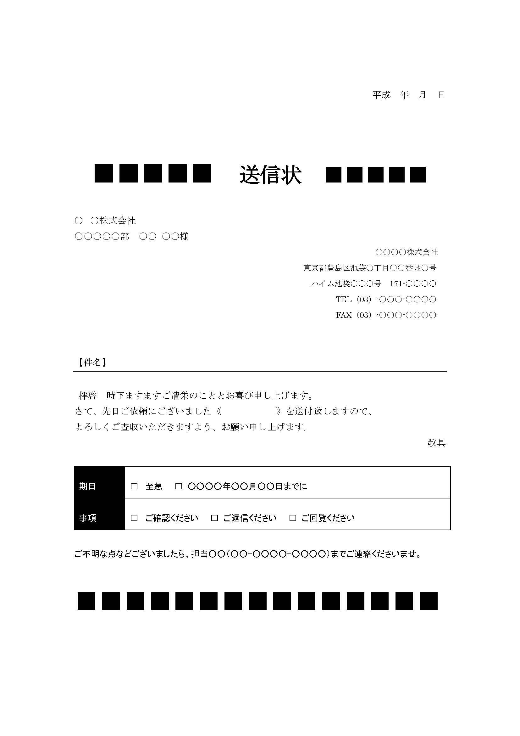 fax送信状_8