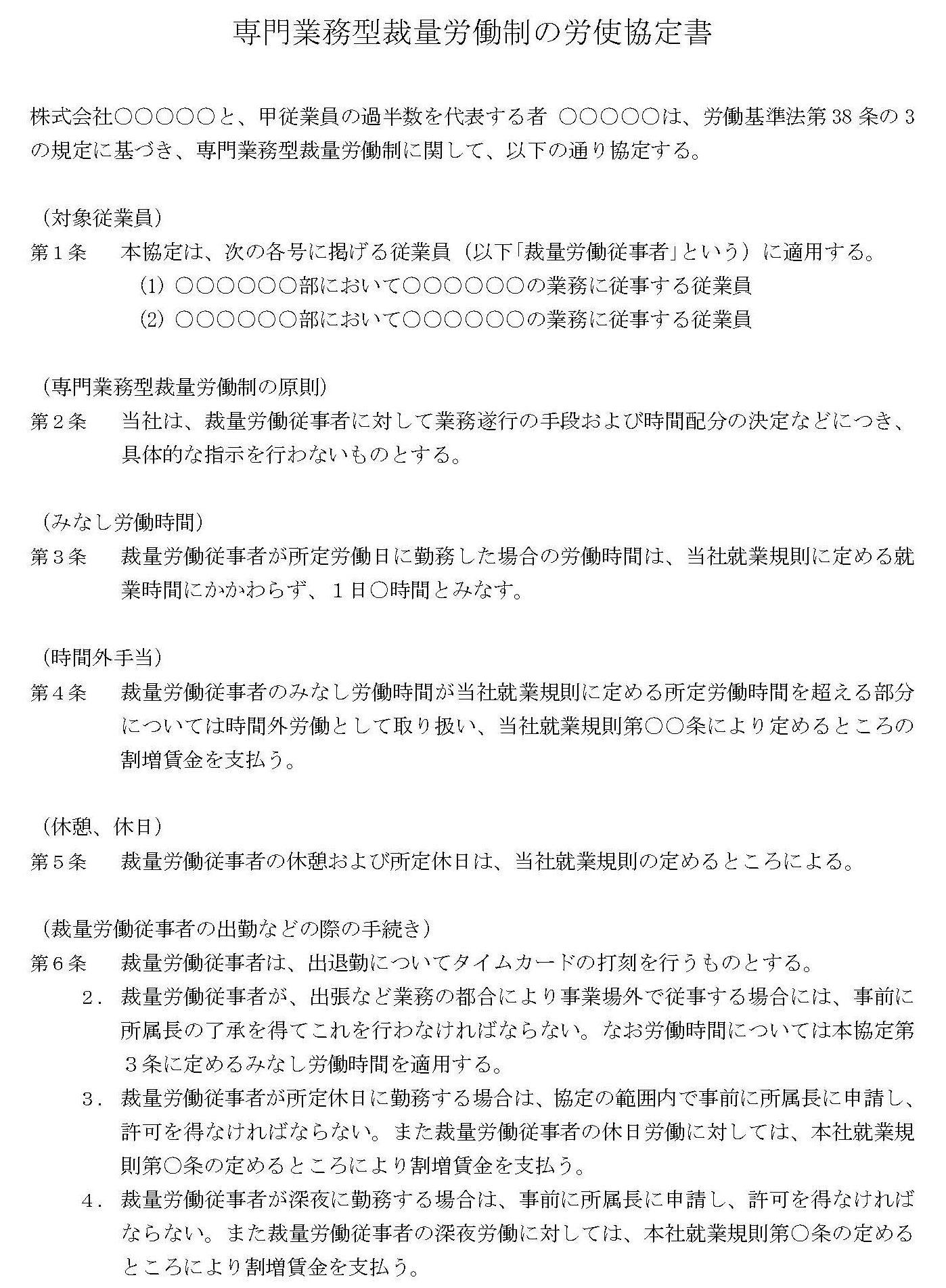 専門業務型裁量労働制の労使協定書