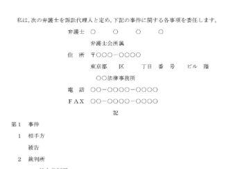 訴訟委任状_ページ_1