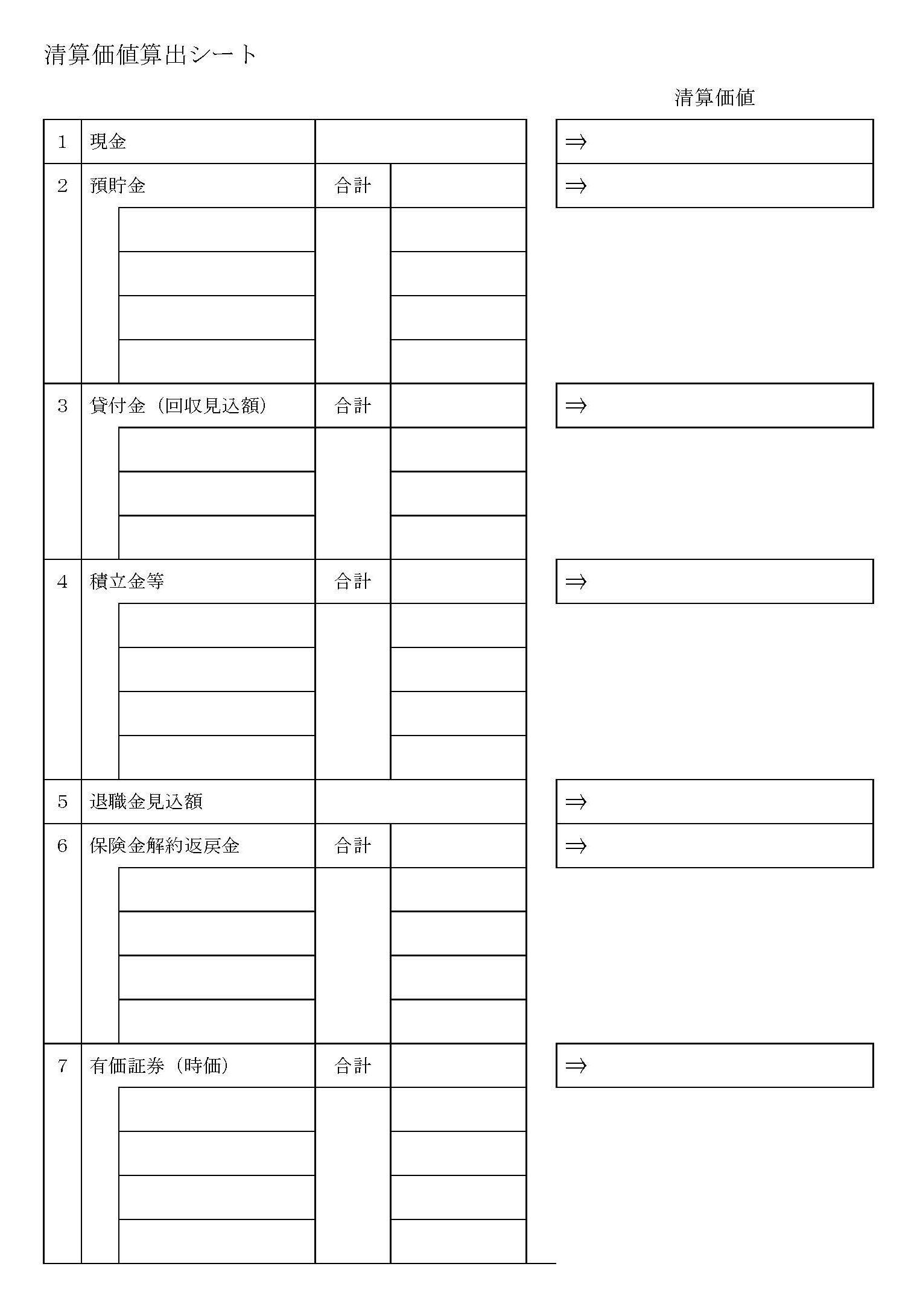 清算価値算出シート_ページ_1