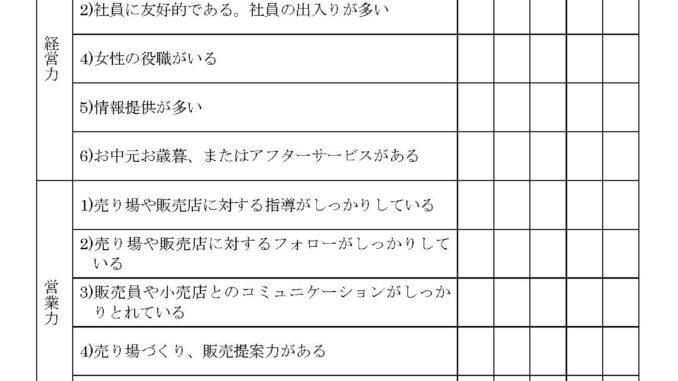 取引先選定評価表_ページ_1