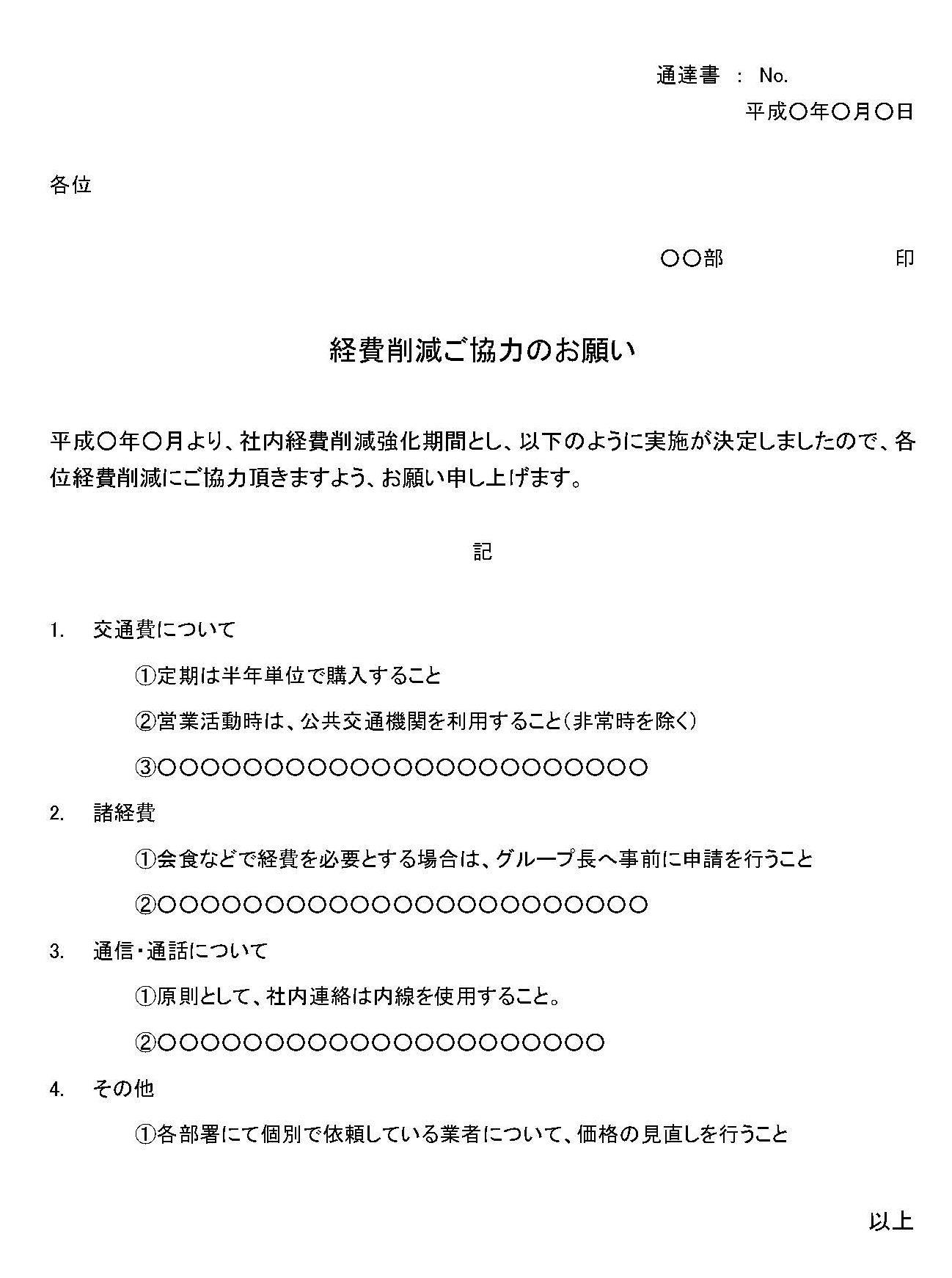 通知(経費削減のお願い)