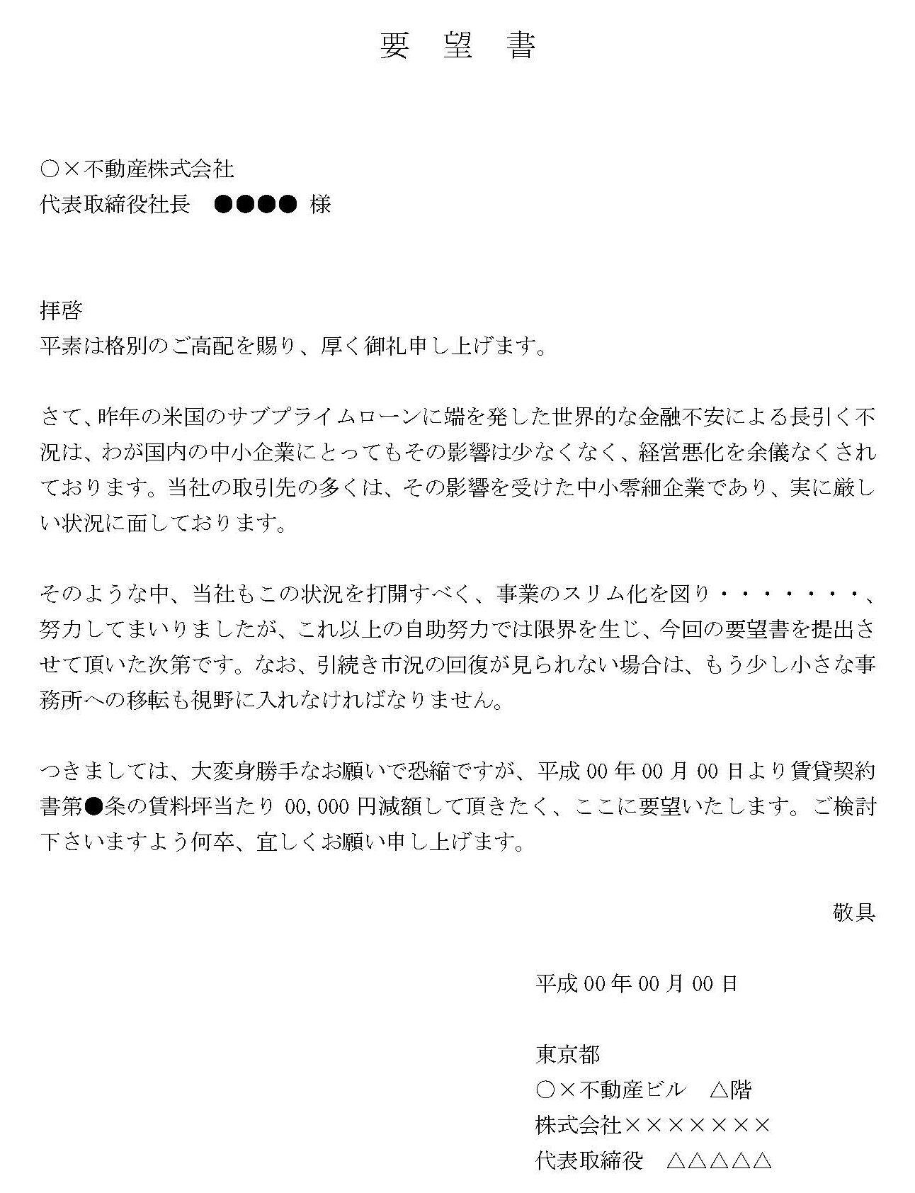 要望書03