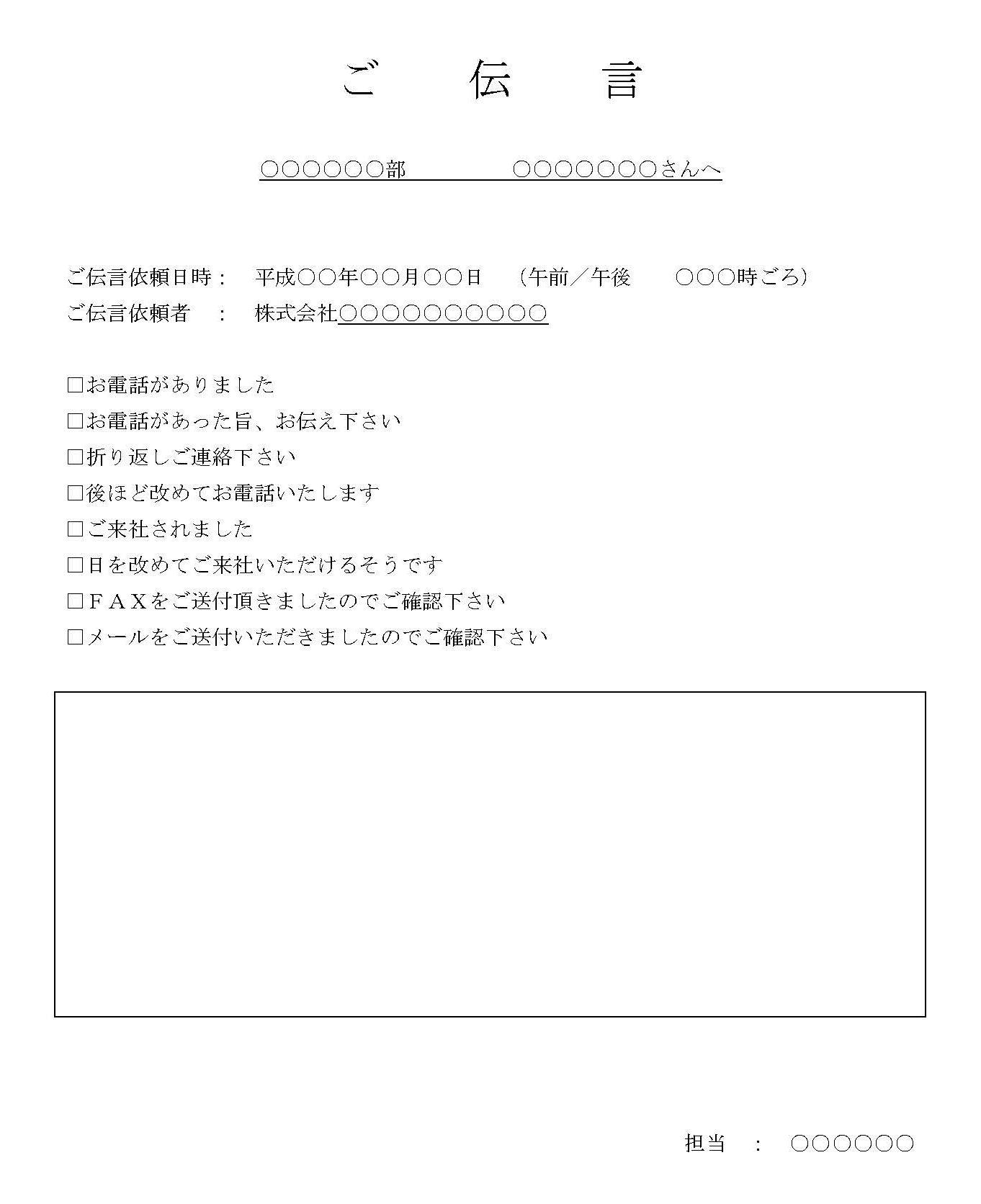 伝言メモ_4