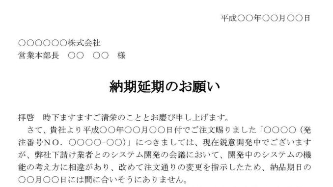依頼状(納期遅延)