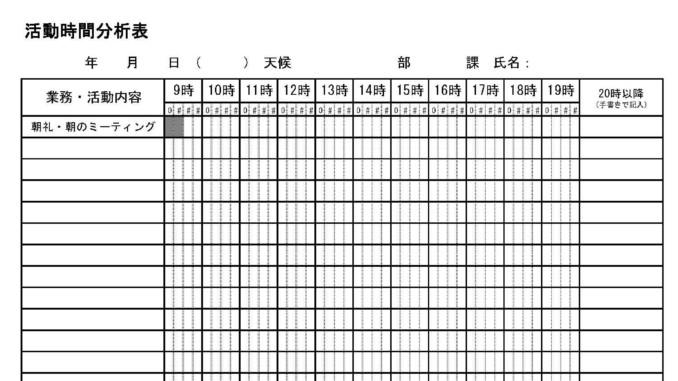 活動時間分析表