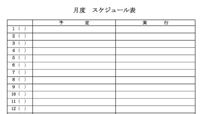 月度 スケジュール表