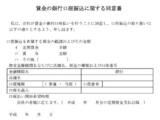 賃金の銀行口座振込に関する同意書