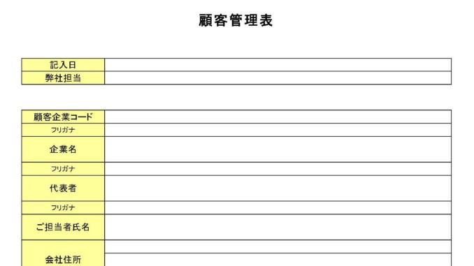 顧客管理表