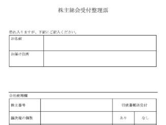 株主総会受付整理票