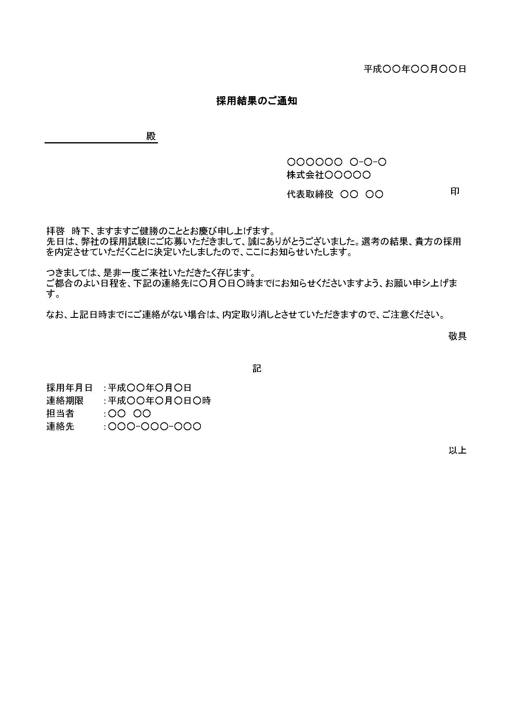内定通知書(一般採用試験)