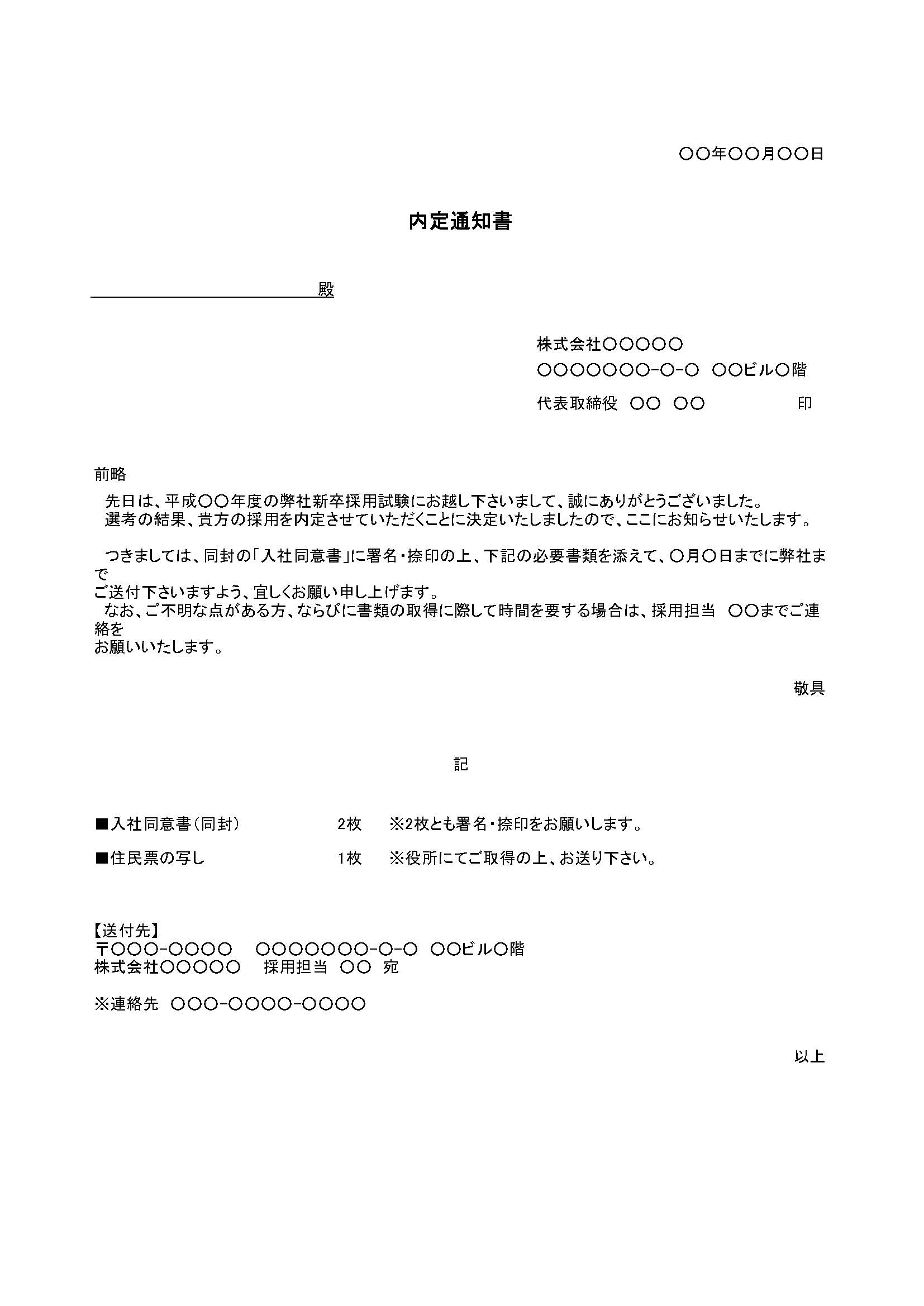 内定通知書(新卒採用試験)