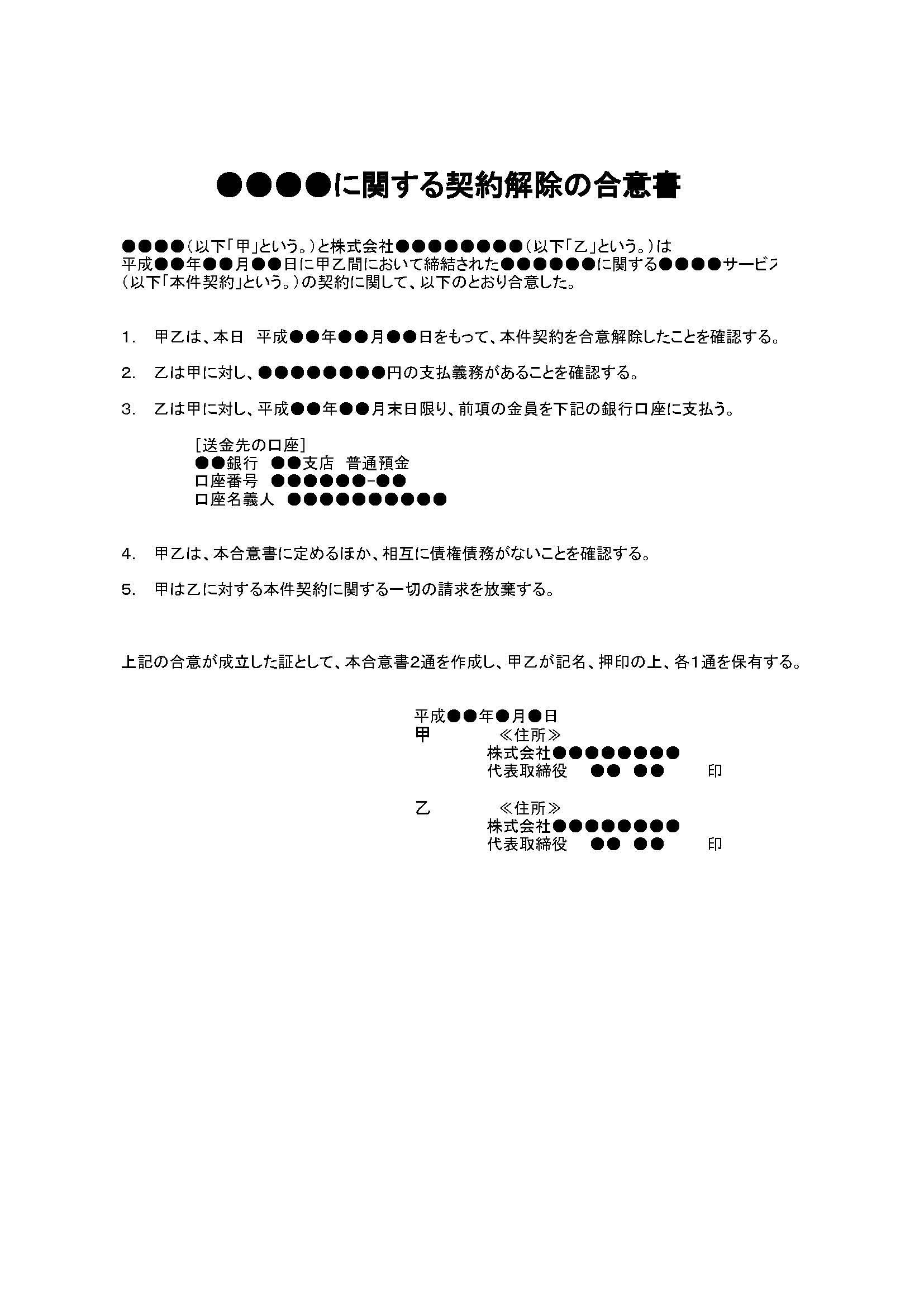 合意書(契約解除)