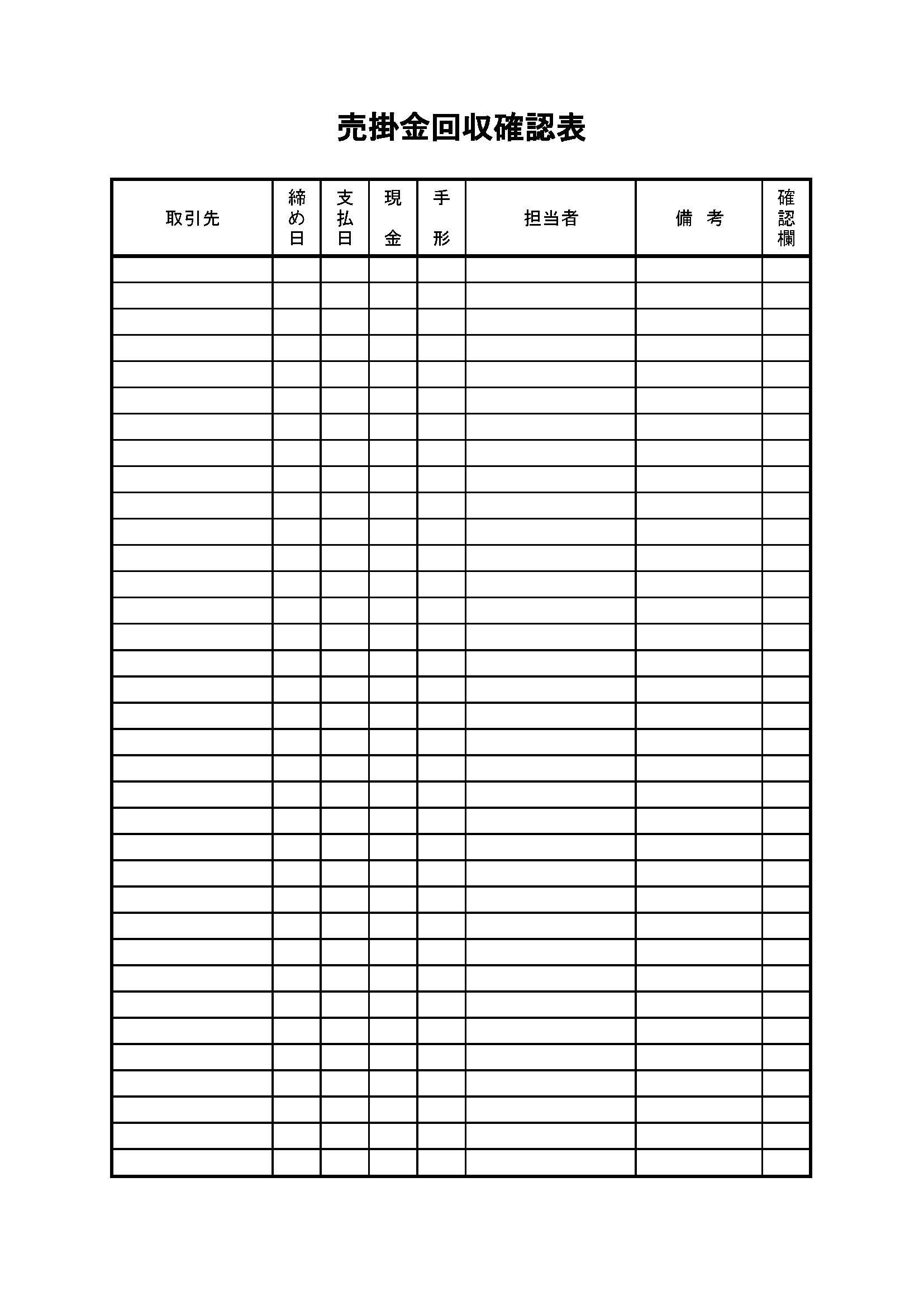 売掛金回収確認表