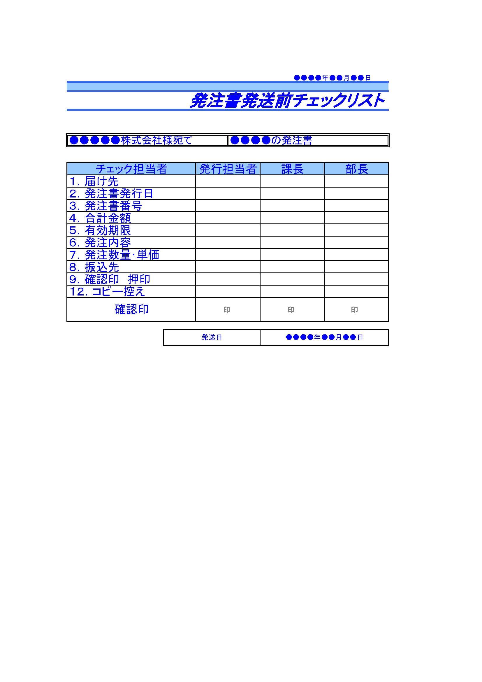 発注書発送前チェックリスト02