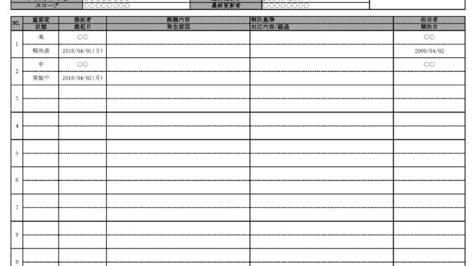 課題管理表