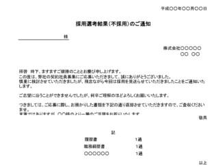 不採用通知書(契約社員)02