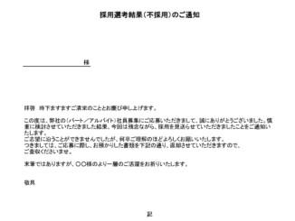 不採用通知書(パート・アルバイト)02