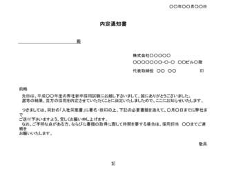 内定通知書(新卒採用試験)02