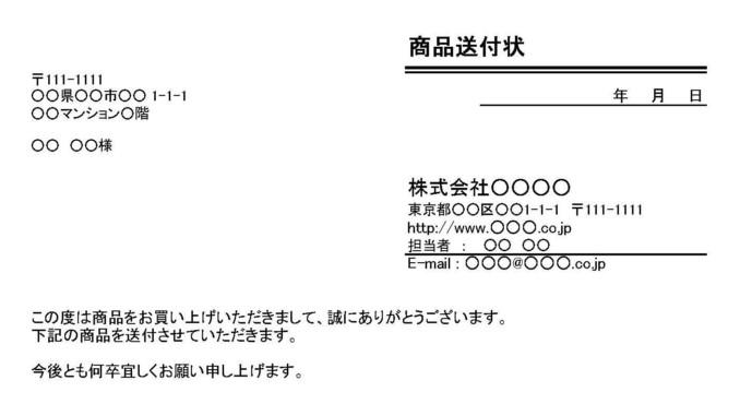 商品送付状02