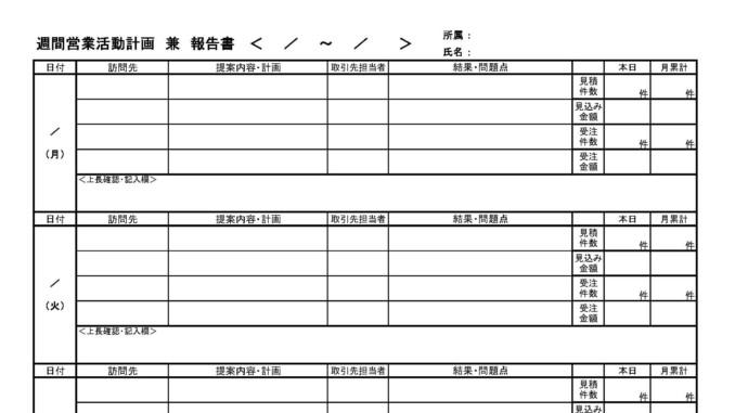 週間営業活動計画兼報告書