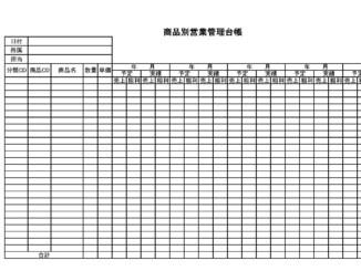 商品別営業管理台帳